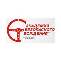 Логотип компании «Академия безопасного вождения Россия»