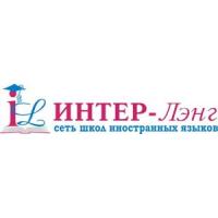 Логотип компании «Интер-Лэнг»