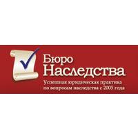 Логотип компании «Бюро наследства»