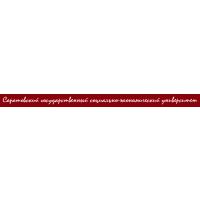 Логотип компании «Саратовский государственный социально-экономический университет»