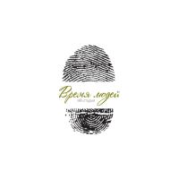 Логотип компании «Время людей»
