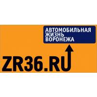 Логотип компании «За рулем - Черноземье»