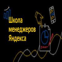 Логотип учреждения доп. образования «Школа менеджеров Яндекса»
