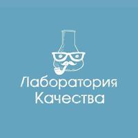 Логотип учреждения доп. образования «Лаборатория Качества»