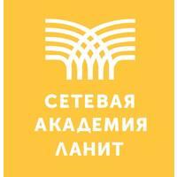 Логотип учреждения доп. образования «Сетевая Академия ЛАНИТ»