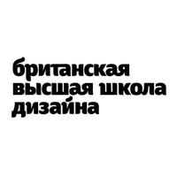 Логотип учреждения доп. образования «Британская высшая школа дизайна»