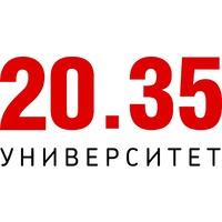 Логотип учреждения доп. образования «Университет 20.35»