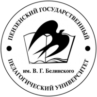Педагогический институт имени В. Г. Белинского Пензенского государственного университета