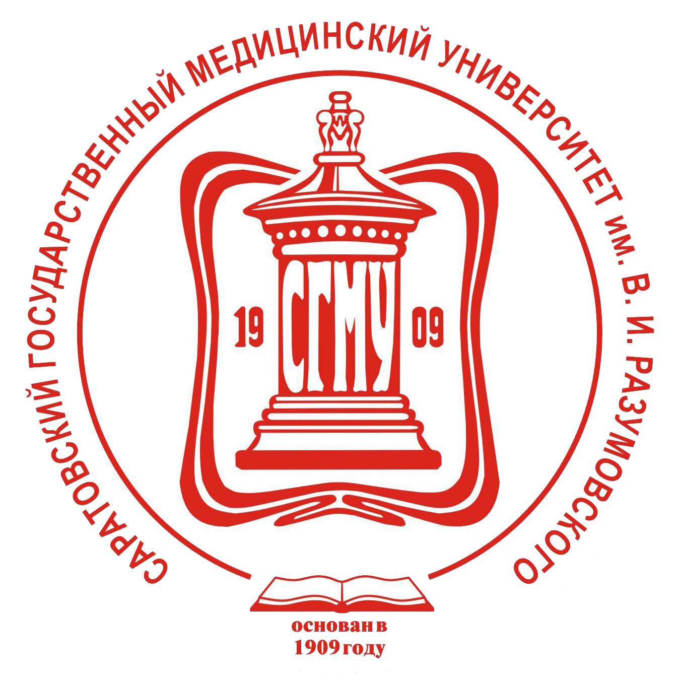 СГМУ им. В. И. Разумовского