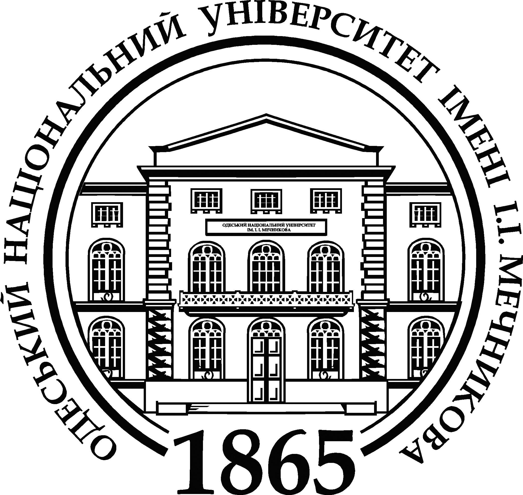 ОНУ им. И. И. Мечникова