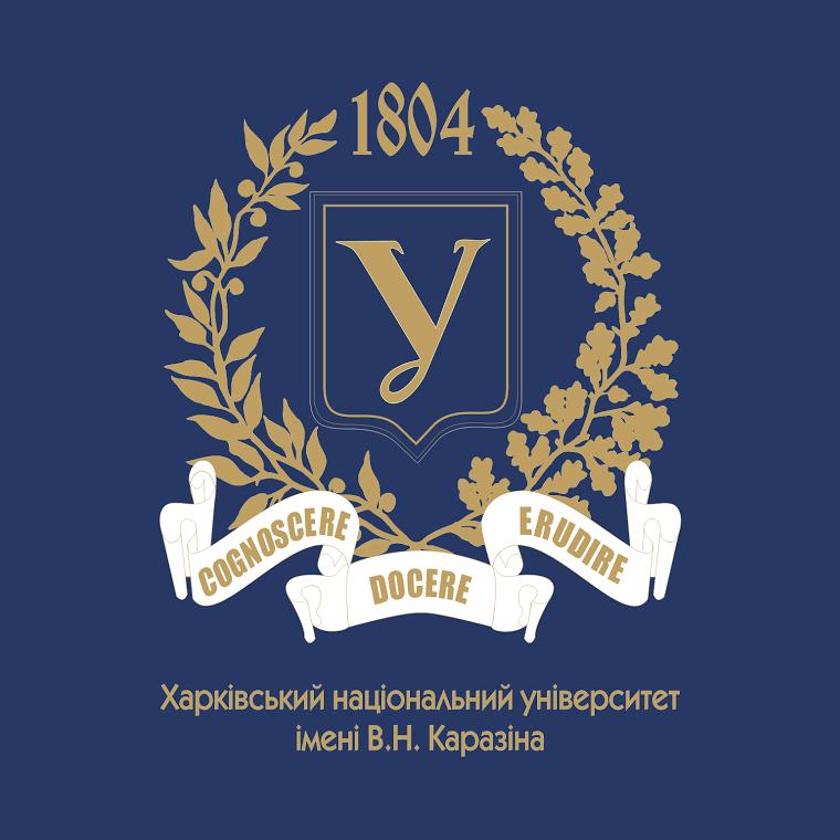ХНУ им. В. Н. Каразина