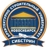 Логотип высшего учебного заведения «Новосибирский государственный архитектурно-строительный университет (Сибстрин); НИСИ; НГАС»
