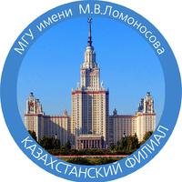 Казахстанский филиал Московского государственного университета им. М.В. Ломоносова