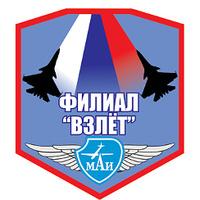 Ахтубинский филиал Московского авиационного института «Взлёт»