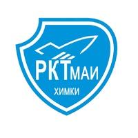 Филиал «Ракетно-космическая техника» Московского авиационного института