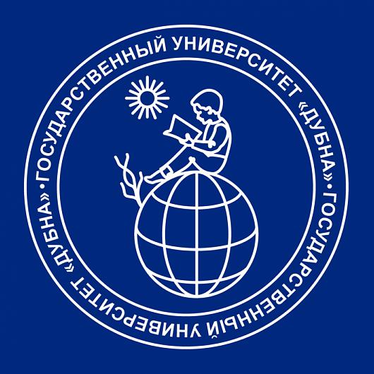 Университет «Дубна»