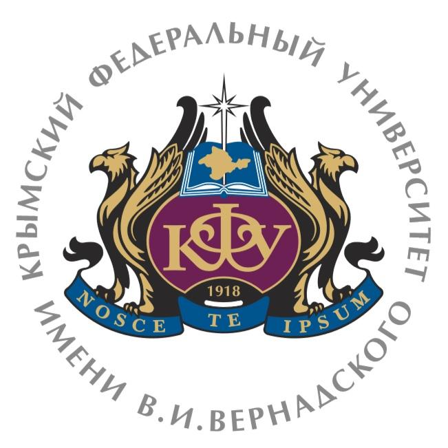 КФУ им. В. И. Вернадского