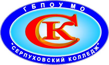 Серпуховский колледж