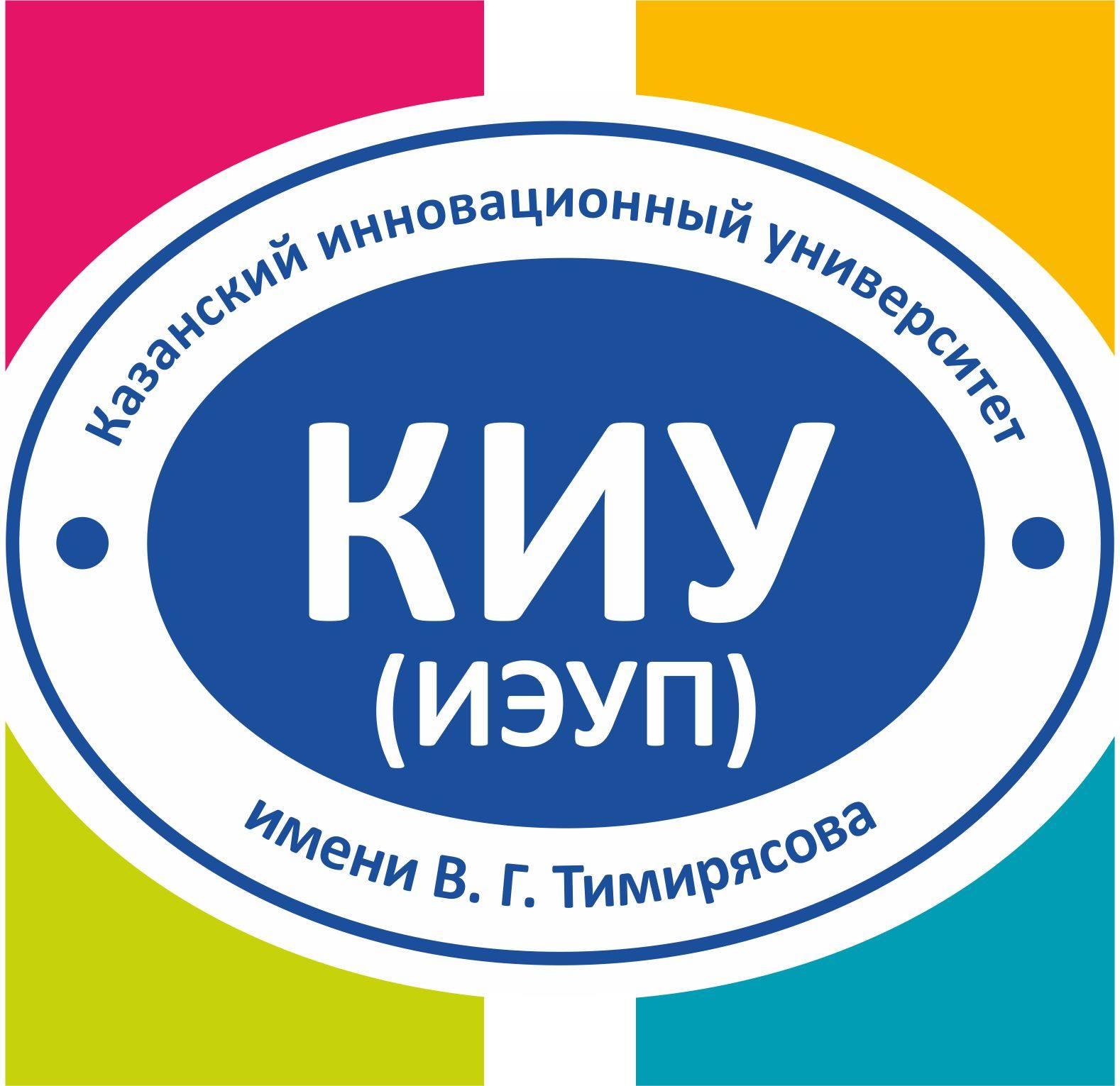 КИУ (ИЭУП) им. В.Г. Тимирясова