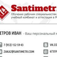 santimetr-kom