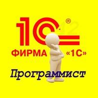 Дмитрий Андрюшин (fogofjokes) – 1С программист, сис. админ