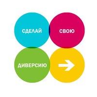 designdiversion