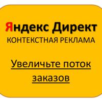 Анастасия Б (bayguzova-fl) – Контекстная реклама, Яндекс Директ