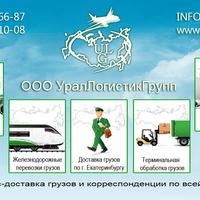 Экспресс-Доставка УралЛогистикГрупп (kkr-75) –