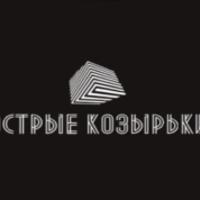 ostrye-kozyrki