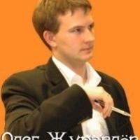 OLeg ZHuravlev (olegzhuravlev-com) – Интернет-Маркетинг