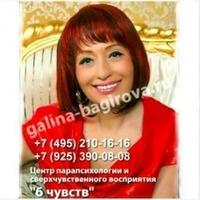 Galina Bagirova (bagirova-galina) – Ясновидящая, экстрасенс, парапсихолог