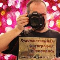 Эдуард Агапов (e-agapov) – учитель, художник-фотограф, стилист-имиджмейкер