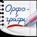 проверка-орфографии