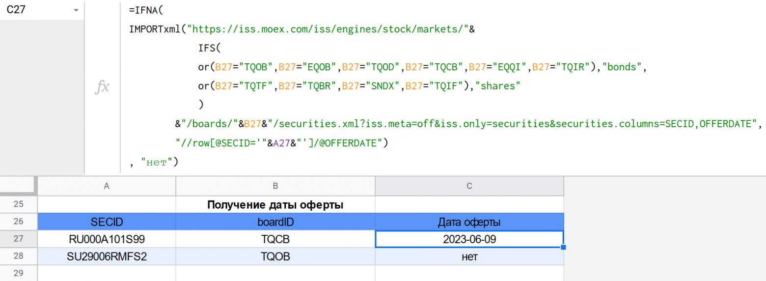 Гугл таблица с примерами автоматического получения дат оферт для облигаций