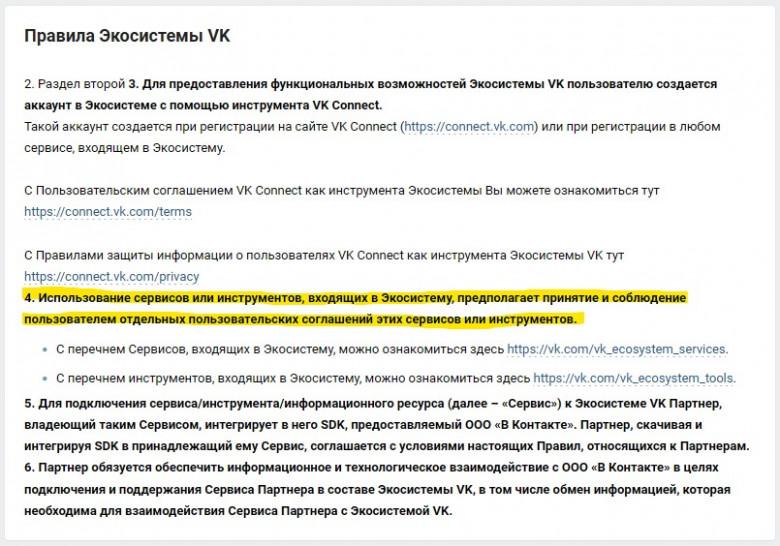 Скриншот раздела vk.com/vk_ecosystem_terms. Раздел, очевидно, в разработке.