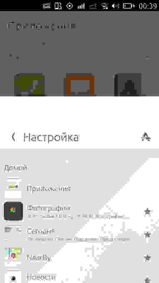Скоупы и приложения на bq e4.5 Ubuntu edition смартфоне