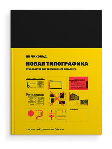 Я. Чихольд. Новая типографика. Руководство для современного дизайнера