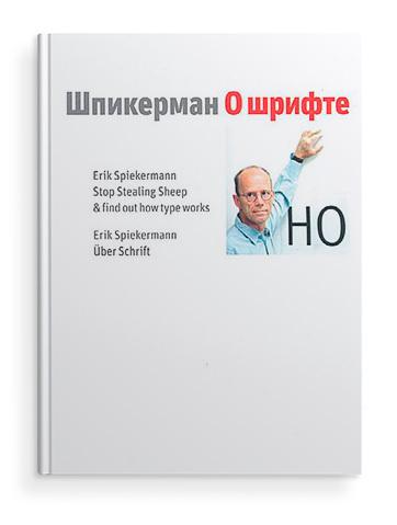 Э. Шпикерман. О шрифте