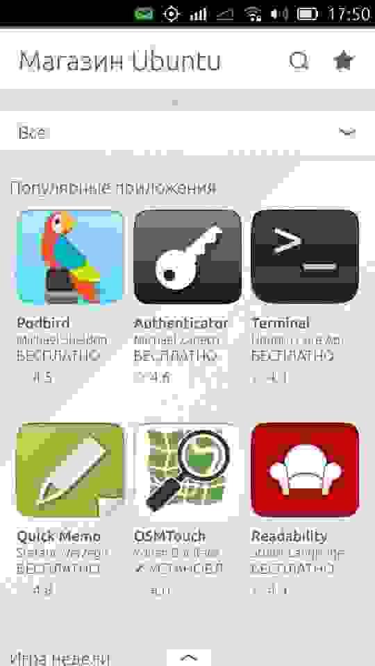 Приложение Терминал в bq Ubuntu