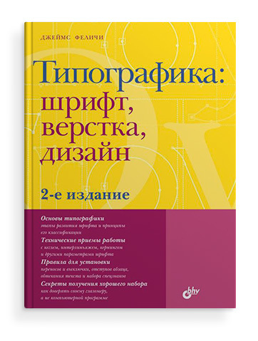 Д. Феличи. Типографика: шрифт, вёрстка, дизайн