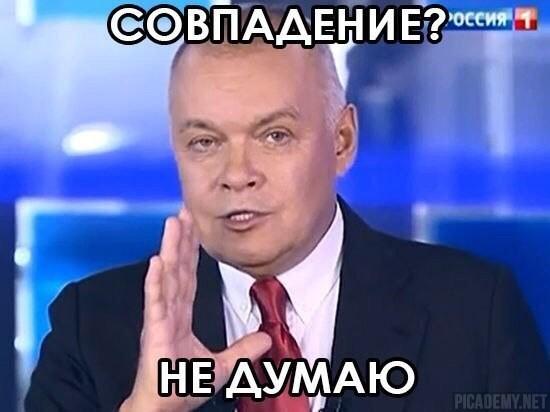 Киселёв: «Совпадение? Не думаю!»