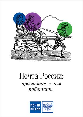 russian post11