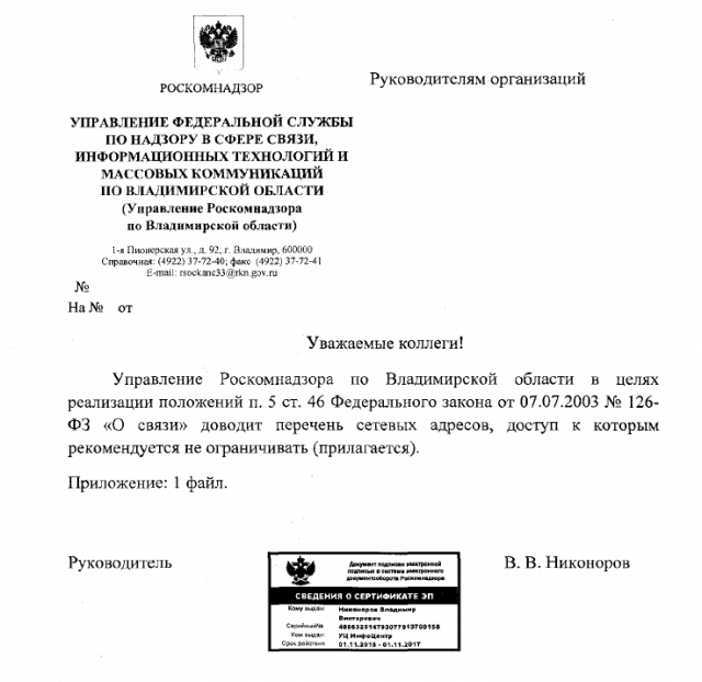 Сообщение Роскомнадзора