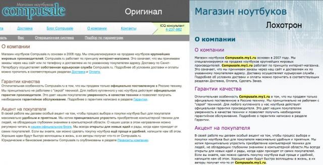 compusale.ru против мошенников