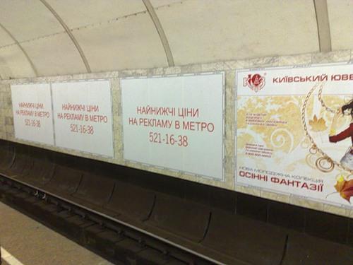 Реклама (Кризис)