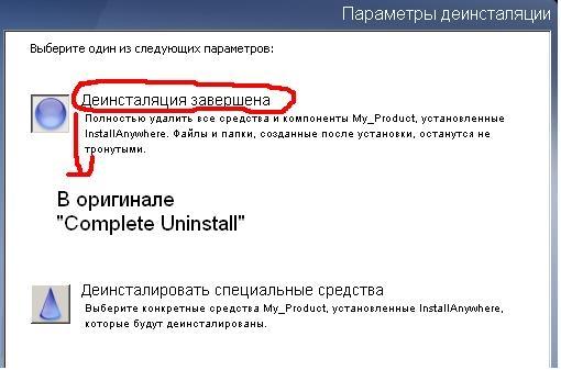 Денисталяция завершена не равно Uninstall Complete
