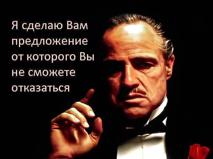 Вито Корлеоне