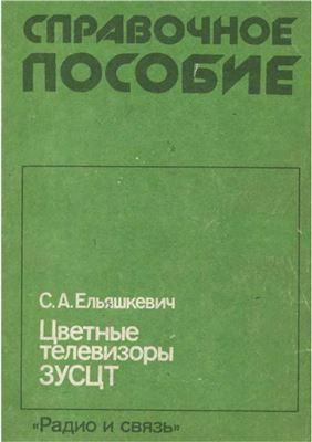 Ельяшкевич