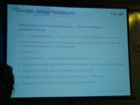 Google Россия
