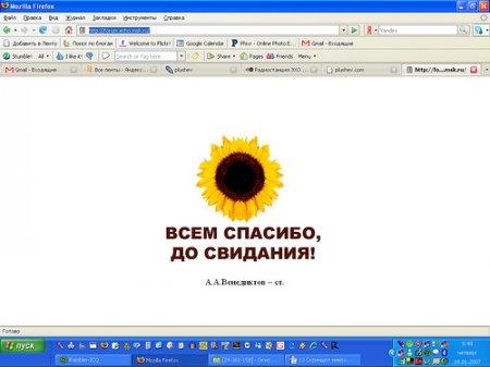 Форум Эха Москвы закрыт